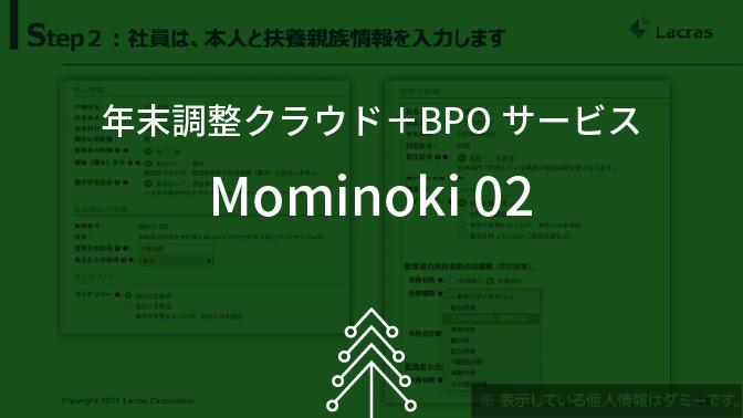 年末調整クラウド+BPOサービス Mominoki 02