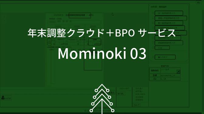 年末調整クラウド+BPOサービス Mominoki 03