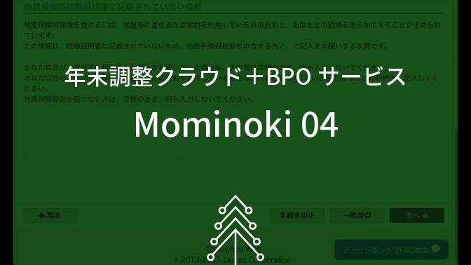 年末調整クラウド+BPOサービス Mominoki 04