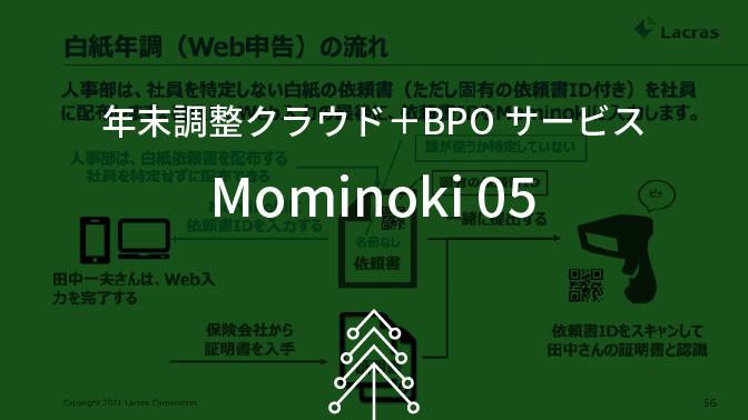 年末調整クラウド+BPOサービス Mominoki 05